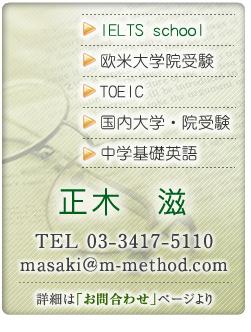 個人教授:正木 滋 お問合わせ先:03-5761-7130